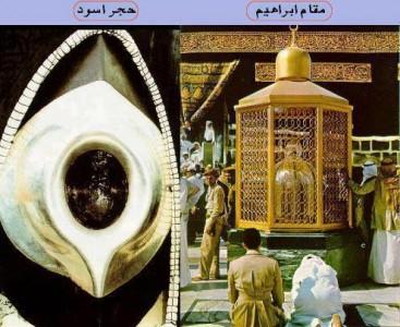Why do Muslims do hajj?